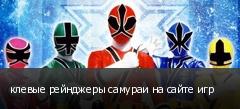 клевые рейнджеры самураи на сайте игр