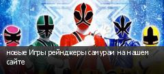 новые Игры рейнджеры самураи на нашем сайте