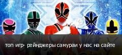 топ игр- рейнджеры самураи у нас на сайте