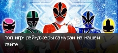 топ игр- рейнджеры самураи на нашем сайте