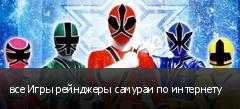 все Игры рейнджеры самураи по интернету