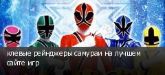 клевые рейнджеры самураи на лучшем сайте игр