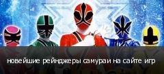 новейшие рейнджеры самураи на сайте игр