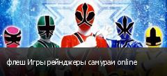 флеш Игры рейнджеры самураи online