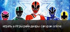 играть в Игры рейнджеры самураи online