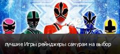 лучшие Игры рейнджеры самураи на выбор