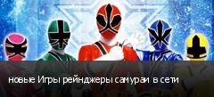 новые Игры рейнджеры самураи в сети