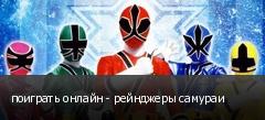 поиграть онлайн - рейнджеры самураи