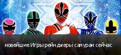 новейшие Игры рейнджеры самураи сейчас