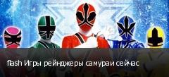 flash Игры рейнджеры самураи сейчас