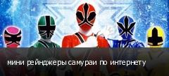 мини рейнджеры самураи по интернету