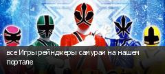 все Игры рейнджеры самураи на нашем портале