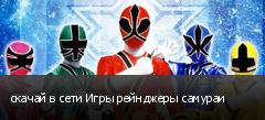 скачай в сети Игры рейнджеры самураи