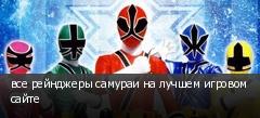 все рейнджеры самураи на лучшем игровом сайте