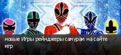 новые Игры рейнджеры самураи на сайте игр