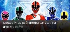 клевые Игры рейнджеры самураи на игровом сайте