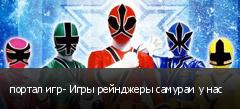 портал игр- Игры рейнджеры самураи у нас