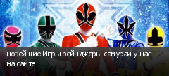 новейшие Игры рейнджеры самураи у нас на сайте