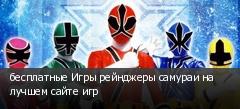 бесплатные Игры рейнджеры самураи на лучшем сайте игр