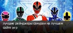 лучшие рейнджеры самураи на лучшем сайте игр