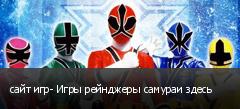 сайт игр- Игры рейнджеры самураи здесь