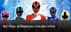 все Игры рейнджеры самураи online