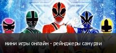 мини игры онлайн - рейнджеры самураи