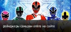 рейнджеры самураи online на сайте