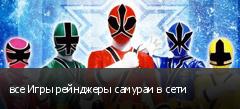 все Игры рейнджеры самураи в сети