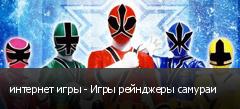 интернет игры - Игры рейнджеры самураи