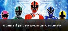 играть в Игры рейнджеры самураи онлайн