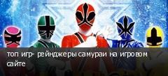 топ игр- рейнджеры самураи на игровом сайте