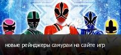 новые рейнджеры самураи на сайте игр