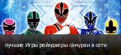 лучшие Игры рейнджеры самураи в сети