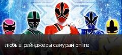 любые рейнджеры самураи online