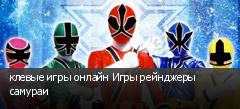 клевые игры онлайн Игры рейнджеры самураи