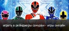играть в рейнджеры самураи - игры онлайн