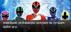 новейшие рейнджеры самураи на лучшем сайте игр