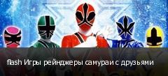 flash Игры рейнджеры самураи с друзьями