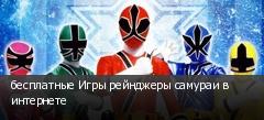 бесплатные Игры рейнджеры самураи в интернете