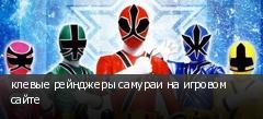 клевые рейнджеры самураи на игровом сайте