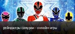 рейнджеры самураи - онлайн-игры