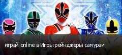 играй online в Игры рейнджеры самураи