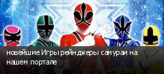 новейшие Игры рейнджеры самураи на нашем портале