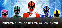 поиграть в Игры рейнджеры самураи в сети