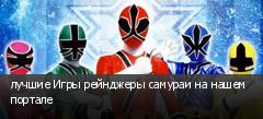 лучшие Игры рейнджеры самураи на нашем портале
