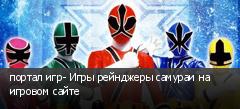 портал игр- Игры рейнджеры самураи на игровом сайте