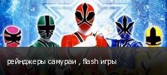 рейнджеры самураи , flash игры