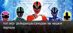 топ игр- рейнджеры самураи на нашем портале