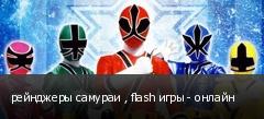рейнджеры самураи , flash игры - онлайн